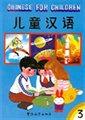 儿童汉语(第三册)