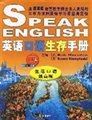 英语口语生存手册:生活口语提高版
