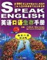 英语口语生存手册:商务口语提高版
