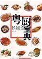 粤厨宝典·候镬篇