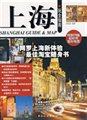 上海:玩全指南