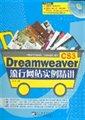 DREAMWEAVER CS3流行网站实例精讲