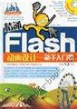 精通Flash动画设计:新手入门篇