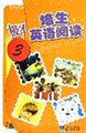 培生英语阅读(3共6册)