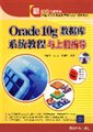 ORACLE 10G数据库系统教程与上机指导