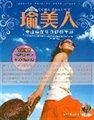 瑜美人:专业瑜伽塑身健康手册