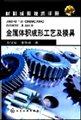 金属体积成形工艺及模具材料成形技术手册