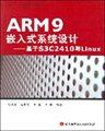 ARM9嵌入式系统设计:基于S3C2410与Linux