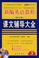 新编英语教程课文辅导大全3:网络下载版(修订版)