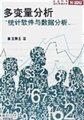 多变量分析:统计软件与数据分析