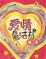爱情魔法书密语:爱情魔法书示爱(12)