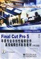 Final Cut Pro5蘋果專業非線性編輯軟件高級編輯技術標準教材(中文版)