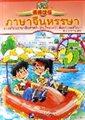 开开汉语泰国小学中文课本(练习册5)