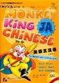 美猴王汉语3A(少儿)