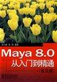 Maya 8.0从入门到精通(普及版)
