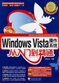 WINDOWS VISTA操作系统从入门到精通