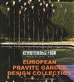 欧洲私家家庭院设计图集