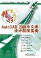 AutoCAD 2006中文版设计制图实务