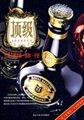 顶级:红酒、威士忌、香槟、干邑