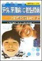 牙病、牙周病、口腔黏膜病:全面呵护我们的口腔
