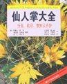 仙人掌大全:分类、栽培、繁殖及养护