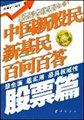 中国新股民新基民百问百答:股票篇