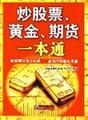 炒股票、黄金、期货一本通
