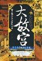 大故宫:紫禁城不为人知的故事