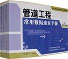 管道工程常用数据速查手册(全两册)