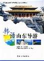 韩语山东导游