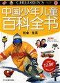 中国少年儿童百科全书:社会·生活