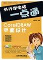 外行学电脑一点通:CoreIDRAW平面设计