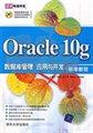 Oracle 10g数据库管理应用与开发附光盘(标准教程)