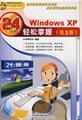 Windows XP24小时轻松掌握(第2版)