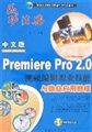 中文版Premiere Pro 2.0视频编辑职业技能与商业应用教程
