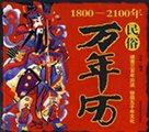 1800-2100年民俗万年历