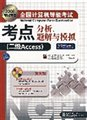 2008全国计算机等级考试考点分析.题解与模拟(二级Access)
