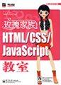 玫瑰家族HTML/CSS/JacaScript教师