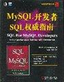MySQL开发者SQL权威指南