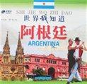 世界我知道:阿根廷
