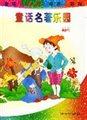 童话名著乐园:魔法瓶