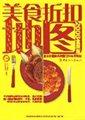 美食折扣地图(2008全新版)