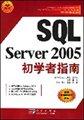 SQL Server 2005初学者指南