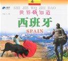 世界我知道:西班牙