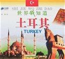 世界我知道:土耳其