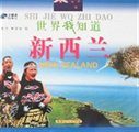 世界我知道:新西兰