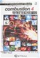 Combustion 4电视栏目包装精粹