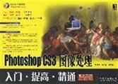 Photoshop CS3图像处理入门·提高·精通
