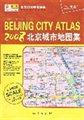 2008北京城市地图集