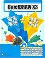 CoreIDRAW X3完全手册+特效实例